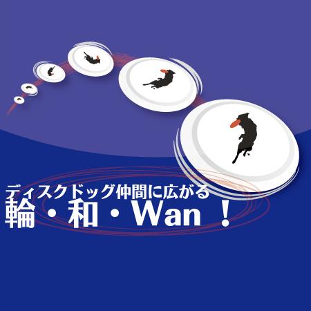 輪・和・Wan!